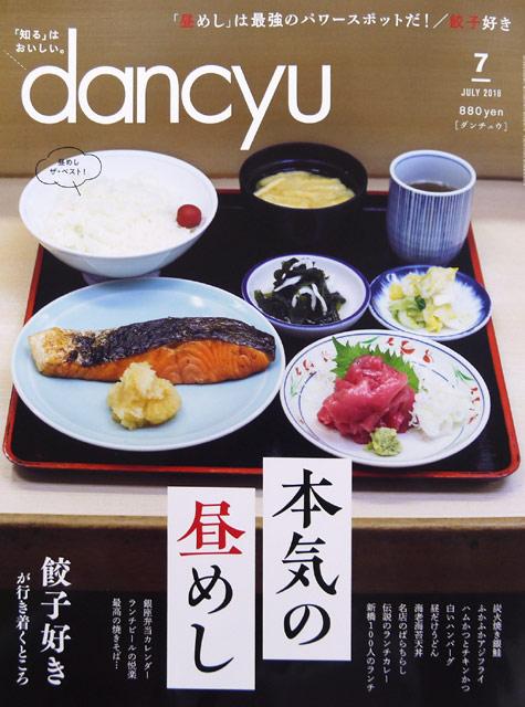 『dancyu』7月号(プレジデント社)で「わかば食堂」が紹介されました。