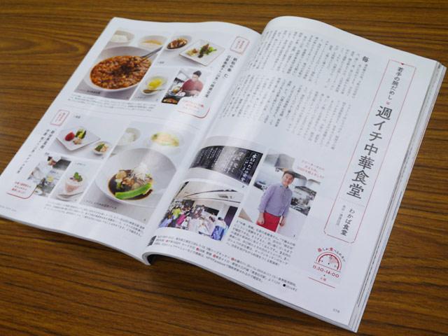 「昼しか食べられない美味」として掲載されました。