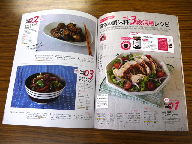 『コストコLifeベストバイ!300』(本体価格740円/GAKKEN)