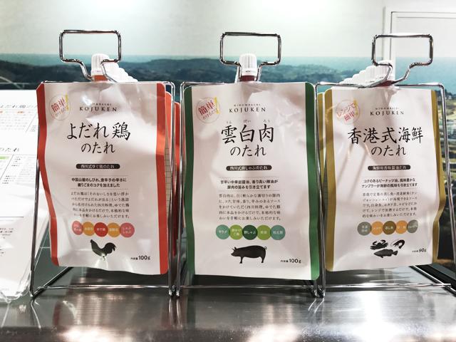 小売用中華調味料シリーズ