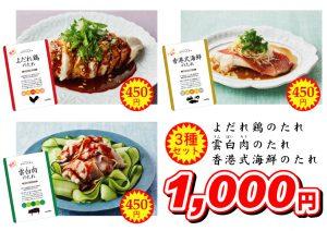 よだれ鶏のたれ、雲白肉のたれ、香港式海鮮のたれ 3種セット1,000円