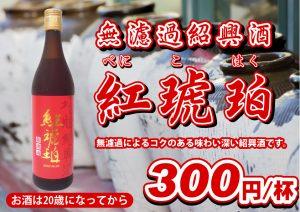 紹興酒「紅琥珀(べにこはく)」300円/杯