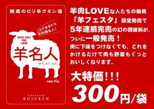 魅惑のピリ辛クミン塩「羊名人(ようメ~じん)」300円