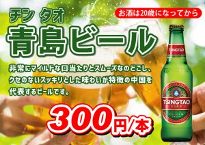 青島ビール 300円/本