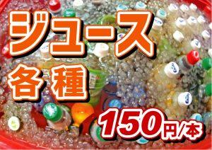 ジュース各種 150円/本