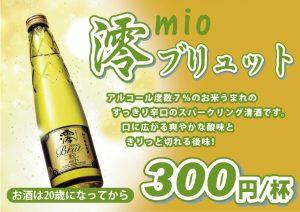 澪ブリュット 300円/杯